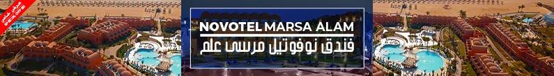 Novotel Marsa Alam - Special Offer Ad Home H