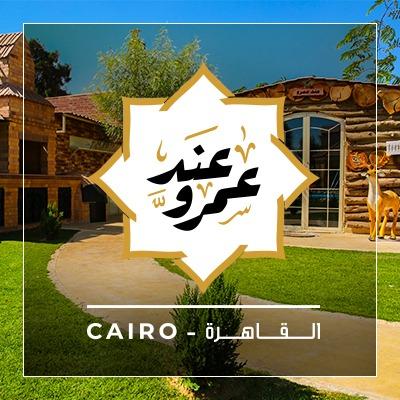 Ramadan Nights At 3nd Amr Oasis