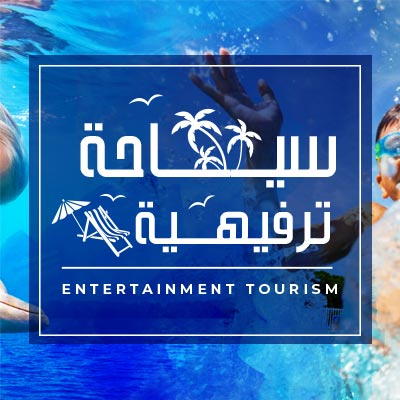 Entertainment Tourism