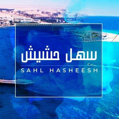 Sahl Hasheesh